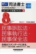 第3版 司法書士STANDARDSYSTEMスタンダード合格テキスト 8の本