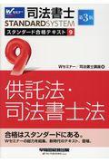 第3版 司法書士STANDARDSYSTEMスタンダード合格テキスト 9の本