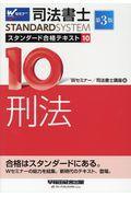 第3版 司法書士STANDARDSYSTEMスタンダード合格テキスト 10の本