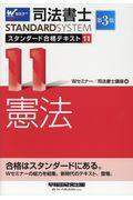 第3版 司法書士STANDARDSYSTEMスタンダード合格テキスト 11の本