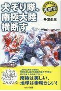 犬ぞり隊、南極大陸横断すの本