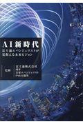 AI新時代の本