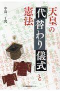 天皇の「代替わり儀式」と憲法の本