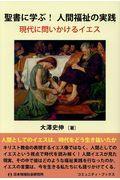聖書に学ぶ!人間福祉の実践の本