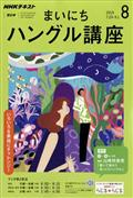 NHK ラジオ まいにちハングル講座 2019年 08月号の本