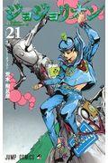 ジョジョリオン volume 21