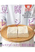 超スゴイ!豆腐レシピの本