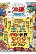 沖縄お得技ベストセレクションの本