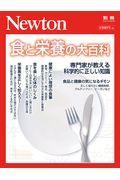 食と栄養の大百科の本
