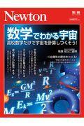 数学でわかる宇宙の本