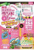 すっきりわかる東京ディズニーランド&シー最強MAP&攻略ワザmini 2019~2020年版の本