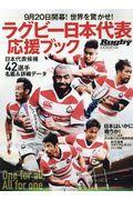 ラグビー日本代表応援ブックの本