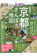 まっぷる超詳細!京都さんぽ地図 '20の本