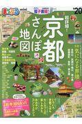 まっぷる超詳細!京都さんぽ地図mini '20の本