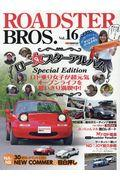 ROADSTER BROS. Vol.16の本