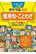 四訂版 中学入試でる順ポケでる国語慣用句・ことわざの本