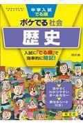 四訂版 中学入試でる順ポケでる社会 歴史の本