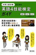 大学入試合格のための英語4技能検定ガイドの本