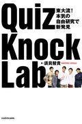 QuizKnock Labの本