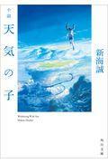 小説天気の子の本