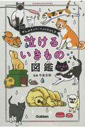 泣けるいきもの図鑑 イヌ・ネコ編の本