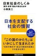 日本社会のしくみの本