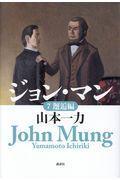 ジョン・マン 7の本