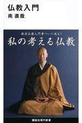 仏教入門の本