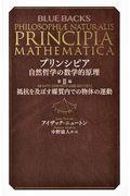 プリンシピア自然哲学の数学的原理 第2編の本