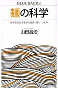 麺の科学の本
