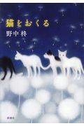 猫をおくるの本