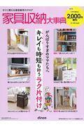 家具収納大事典 2019~2020の本