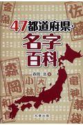 47都道府県・名字百科の本