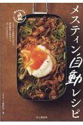 メスティン自動レシピの本