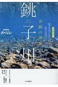 奇跡の清流銚子川の本