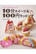 10分スイーツ&100円ラッピング春の本
