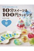 10分スイーツ&100円ラッピング夏の本