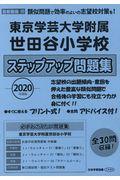 東京学芸大学附属世田谷小学校ステップアップ問題集 2020年度版の本