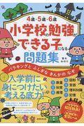 4歳・5歳・6歳小学校の勉強ができる子になる問題集の本