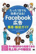 Facebook広告集客・販促ガイドの本
