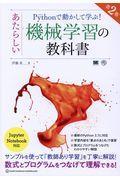 第2版 Pythonで動かして学ぶ!あたらしい機械学習の教科書の本