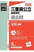 三重県公立高等学校過去問後期選抜 2020年度受験用の本