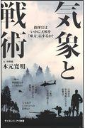 気象と戦術の本