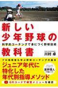 新しい少年野球の教科書の本