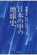 日本の中の地球史の本