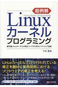 超例解Linuxカーネルプログラミングの本