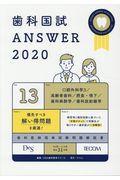 歯科国試ANSWER 2020 vol.13の本