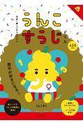 日本一楽しいすうじドリルうんこすうじドリルの本