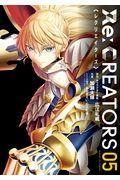 Re:CREATORS 05の本