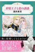 非情王子と恋の誘惑の本